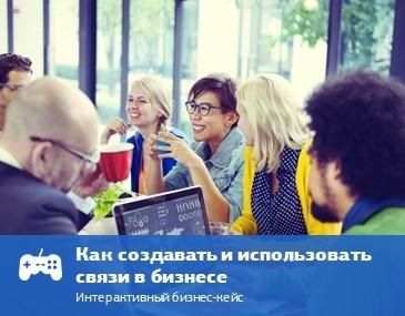 Как создавать и использовать связи в бизнесе