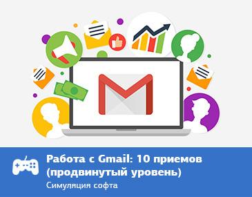 Как работать с Gmail: 10 приемов (продвинутый уровень)