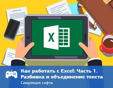Как работать с Excel: Часть 1. Разбивка и объединение текста