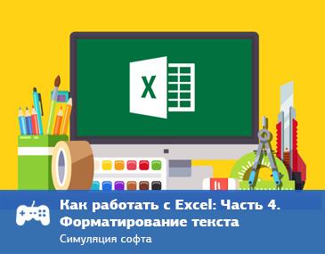 Как работать с Excel: Часть 4. Форматирование текста