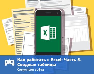 Как работать с Excel: Часть 5. Сводные таблицы