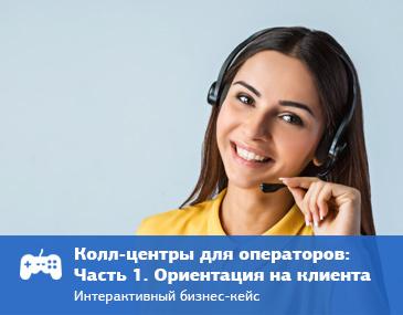 Колл-центры для операторов: Часть 1. Ориентация на клиента