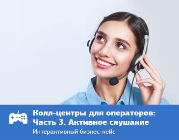 Колл-центры для операторов: Часть 3. Активное слушание