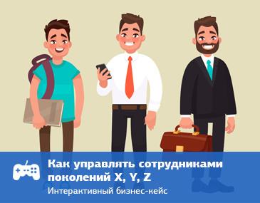 Как управлять сотрудниками поколений X, Y, Z
