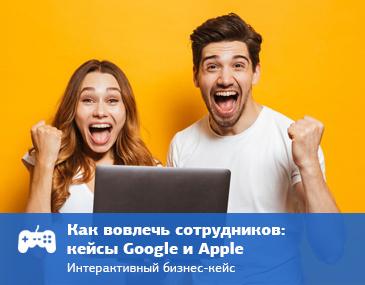 Как вовлечь сотрудников: кейсы Google и Apple